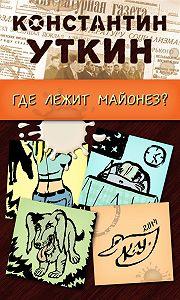 Константин Уткин -Забавные моменты, или «Где лежит майонез?»