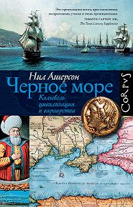 Нил Ашерсон -Черное море. Колыбель цивилизации и варварства