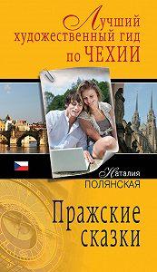 Наталия Полянская -Пражские сказки