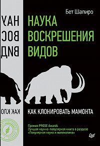 Бет Шапиро -Наука воскрешения видов. Как клонировать мамонта