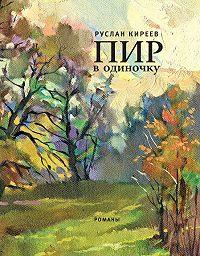 Руслан Киреев - Пир в одиночку