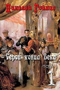 Николай Гейнце -Герой конца века