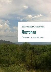 Екатерина Смирнова - Листопад