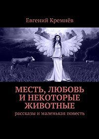 Евгений Кремнёв - Месть, любовь инекоторые животные