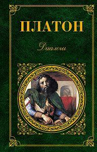 Платон -Апология Сократа