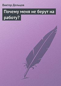 Виктор Дельцов - Почему меня не берут на работу?