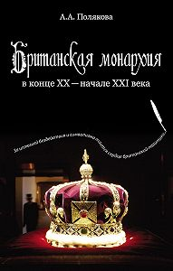 Арина Полякова -Британская монархия в конце XX – начале XXI века