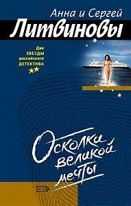 Анна и Сергей Литвиновы - Осколки великой мечты