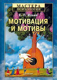 Е. П. Ильин -Мотивация и мотивы