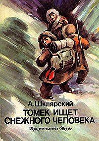 Альфред Шклярский -Томек ищет Снежного Человека