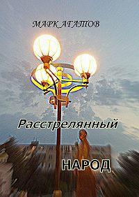 Марк Агатов -Расстрелянный народ