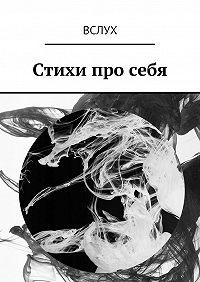 Евгения Тидеман -Вслух. Стихи про себя