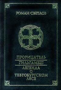 Роман Светлов -Легенда о Тевтобургском лесе