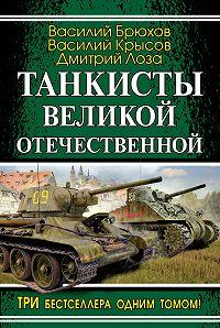 Дмитрий Лоза, Василий Крысов, Василий Брюхов - Танкисты Великой Отечественной (сборник)