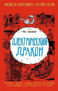Николай Николаевич Горькавый -Электрический дракон