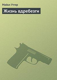 Майкл Утгер -Жизнь вдребезги