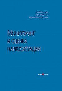 И. Е. Махров -Мониторинг и оценка наркоситуации