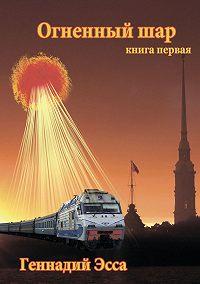 Геннадий Эсса - Огненный шар