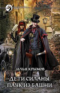 Илья Крымов - Дети Силаны. Паук из Башни