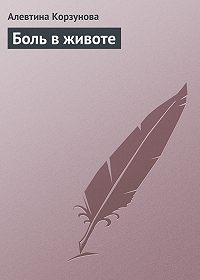 Алевтина Корзунова -Боль в животе