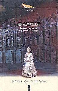 Леопольд фон Захер-Мазох -Дочь Петра Великого