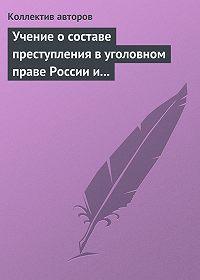Коллектив Авторов -Учение о составе преступления в уголовном праве России и Китая