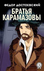Федор Достоевский -Братья Карамазовы (с иллюстрациями)