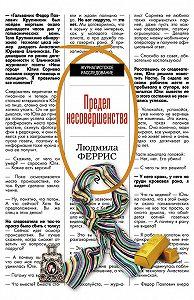 Людмила Феррис -Предел несовершенства