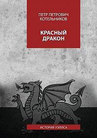 Петр Котельников -Красный дракон. История Уэллса