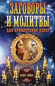 О. Н. Романова - Заговоры и молитвы для привлечения денег