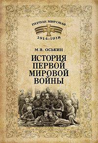 Максим Викторович Оськин - История Первой мировой войны
