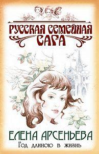 Елена Арсеньева -Год длиною в жизнь