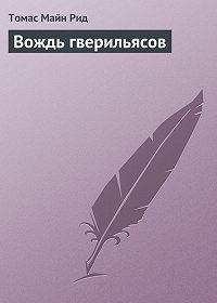 Томас Майн Рид -Вождь гверильясов