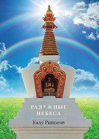Калу Ринпоче -Радужные небеса