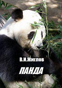 В. Жиглов -Панда