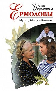 Анна Берсенева - Мурка, Маруся Климова
