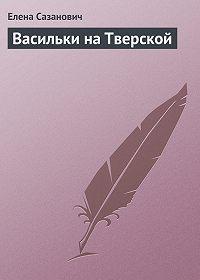 Елена Сазанович -Васильки на Тверской