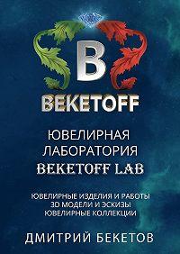 Дмитрий Бекетов - Ювелирная лаборатория «BEKETOFFLAB»