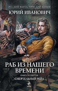 Юрий Иванович -Смертельный рейд