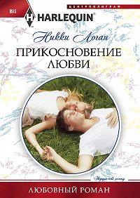 Никки Логан -Прикосновение любви