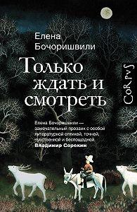 Елена Бочоришвили - Только ждать и смотреть