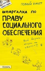 Анна Анатольевна Рождествина -Шпаргалка по праву социального обеспечения