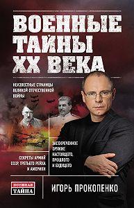 Игорь Прокопенко -Военные тайны ХХ века
