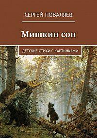 Сергей Поваляев -Мишкин сон. Детские стихи скартинками