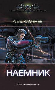Алекс Каменев -Наемник