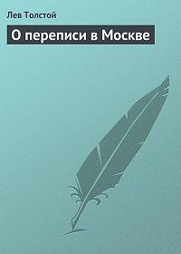 Лев Толстой -О переписи в Москве