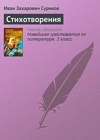 Иван Захарович Суриков -Стихотворения