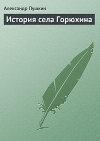 Александр Пушкин - История села Горюхина