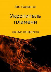 Вит Парфенов -Укротитель пламени. Начало конфликта