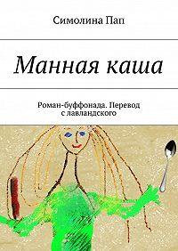 Симолина Пап -Маннаякаша
